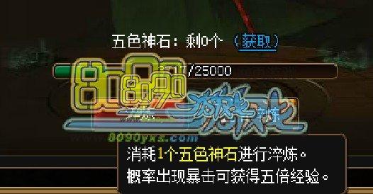 8090游戏神仙道神石让你更犀利图片
