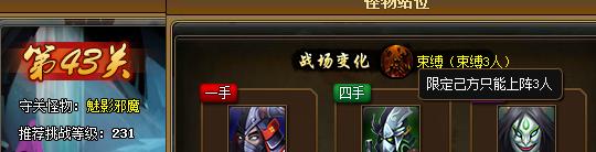 神仙道百炼乾坤43关
